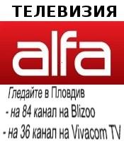 АЛФА ТВ